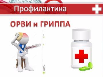 Открытка профилактика гриппа, дню энергетика музык